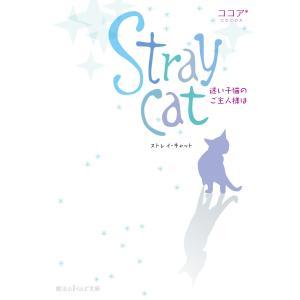 Stray cat 迷い子猫のご主人様は 電子書籍版 / 著者:ココア*|ebookjapan