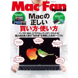 """Macの正しい買い方・使い方 マックの「あれ、どうするんだっけ?」がわかる!購入前&購入後の""""お約束..."""