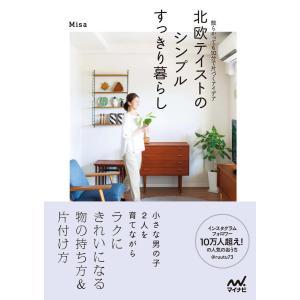 北欧テイストのシンプルすっきり暮らし 散らかっても10分で片づくアイデア 電子書籍版 / 著:Misa|ebookjapan