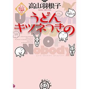 うどん キツネつきの 電子書籍版 / 著:高山羽根子|ebookjapan