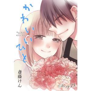 AneLaLa かわいいひと story15 電子書籍版 / 斎藤けん ebookjapan