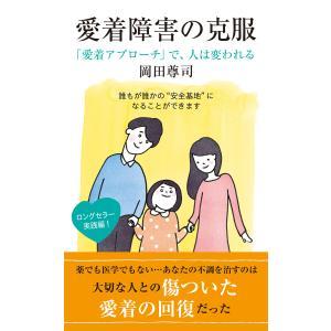 愛着障害の克服〜「愛着アプローチ」で、人は変われる〜 電子書籍版 / 岡田尊司|ebookjapan