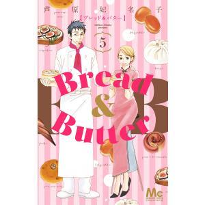 【初回50%OFFクーポン】Bread&Butter (5) 電子書籍版 / 芦原妃名子|ebookjapan