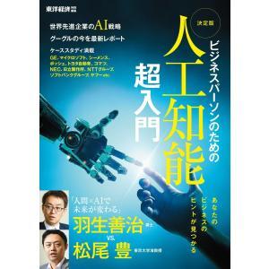 ビジネスパーソンのための 決定版 人工知能 超入門 電子書籍版 / 編:東洋経済新報社|ebookjapan