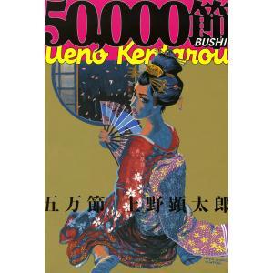 五万節【電子特典付き】 電子書籍版 / 著者:上野顕太郎|ebookjapan