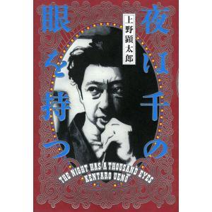 夜は千の眼を持つ【電子特典付き】 電子書籍版 / 著者:上野顕太郎|ebookjapan