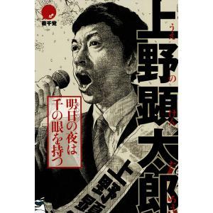 明日の夜は千の眼を持つ【電子特典付き】 電子書籍版 / 著者:上野顕太郎|ebookjapan