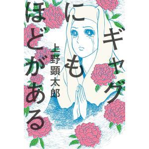 ギャグにもほどがある【電子特典付き】 電子書籍版 / 著者:上野顕太郎|ebookjapan
