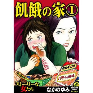 飢餓の家 (1) 電子書籍版 / なかのゆみ|ebookjapan