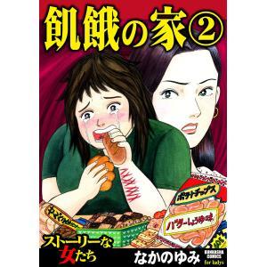 飢餓の家 (2) 電子書籍版 / なかのゆみ|ebookjapan