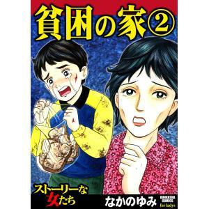 貧困の家 (2) 電子書籍版 / なかのゆみ|ebookjapan