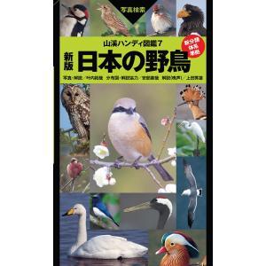 山溪ハンディ図鑑7 新版 日本の野鳥 電子書籍版 / 編集:叶内拓哉
