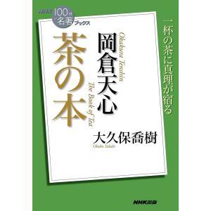 NHK「100分de名著」ブックス 岡倉天心 茶の本 電子書籍版 / 大久保喬樹(著)