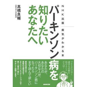 【初回50%OFFクーポン】NHK出版 病気がわかる本 パーキンソン病を知りたいあなたへ 電子書籍版 / 高橋良輔(著)|ebookjapan
