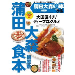 ぴあMOOK 蒲田大森食本 電子書籍版 / ぴあMOOK編集部|ebookjapan
