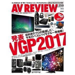 AVレビュー 2017年1月号 電子書籍版 / AVレビュー編集部|ebookjapan