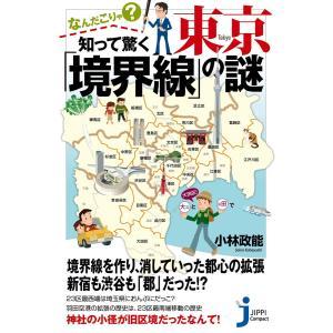 なんだこりゃ? 知って驚く東京「境界線」の謎 電子書籍版 / 小林政能|ebookjapan