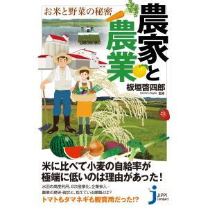 農家と農業 お米と野菜の秘密 電子書籍版 / 板垣啓四郎|ebookjapan