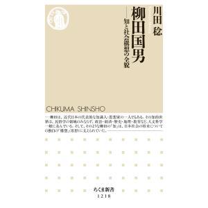 柳田国男 ──知と社会構想の全貌 電子書籍版 / 川田稔|ebookjapan
