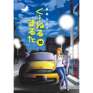 くーねるまるた (10) 電子書籍版 / 高尾じんぐ
