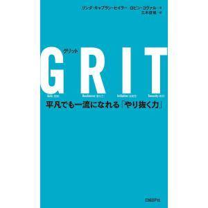 GRIT(グリット) 平凡でも一流になれる「やり抜く力」 電子書籍版 / 著:リンダ・キャプラン・セ...