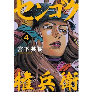 センゴク権兵衛 (4) 電子書籍版 / 宮下英樹|ebookjapan