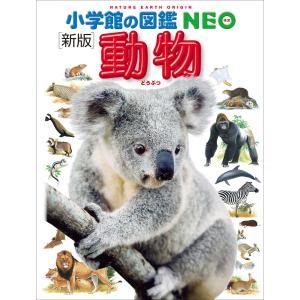 小学館の図鑑NEO〔新版〕動物 電子書籍版