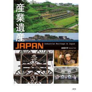 産業遺産JAPAN 電子書籍版 / 前畑洋平
