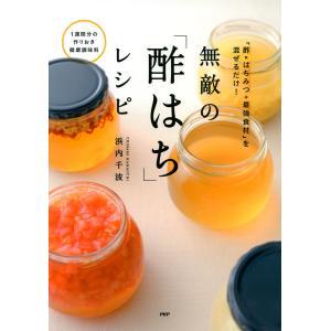 「酢×はちみつ+最強食材」を混ぜるだけ! 無敵の「酢はち」レシピ 電子書籍版 / 著:浜内千波