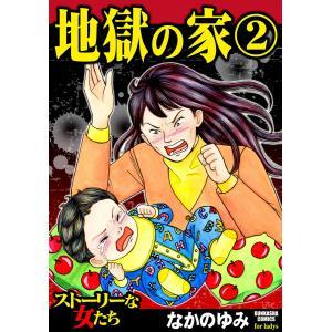 地獄の家 (2) 電子書籍版 / なかのゆみ|ebookjapan