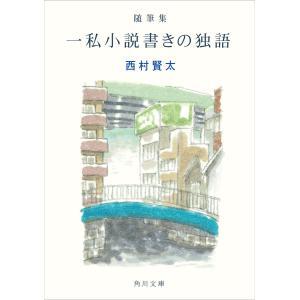 随筆集 一私小説書きの独語 電子書籍版 / 著者:西村賢太|ebookjapan