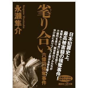 毟り合い 六億円強奪事件 電子書籍版 / 永瀬隼介|ebookjapan