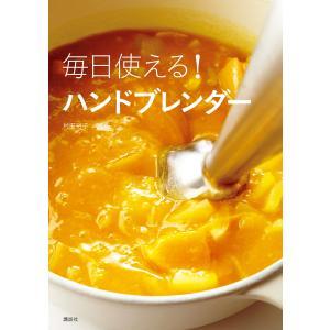 毎日使える! ハンドブレンダー 電子書籍版 / 村田裕子