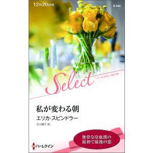 私が変わる朝 電子書籍版 / エリカ・スピンドラー 翻訳:石川順子|ebookjapan