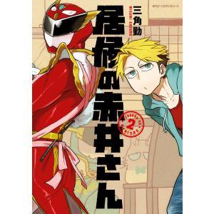 居候の赤井さん2 電子書籍版 / 著者:三角勤 ebookjapan
