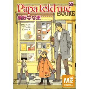 Papa told me (27) 電子書籍版 / 榛野なな恵|ebookjapan