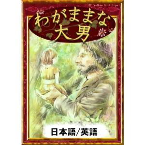 【初回50%OFFクーポン】わがままな大男 【日本語/英語版】 電子書籍版|ebookjapan