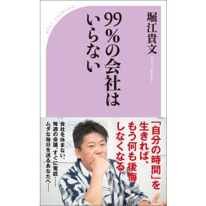 99%の会社はいらない 電子書籍版 / 著:堀江貴文