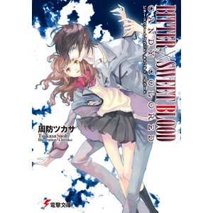 BITTER×SWEETBLOOD/CANDYCOLORED 電子書籍版 / 著者:周防ツカサ イラスト:Chiyoko|ebookjapan