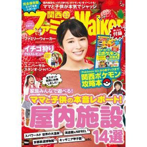 関西ファミリーウォーカー '16→'17冬号 電子書籍版 / 著者:関西ファミリーウォーカー編集部|ebookjapan