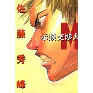 示談交渉人M 電子書籍版 / 佐藤秀峰|ebookjapan
