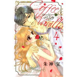 コーヒー&バニラ (4) 電子書籍版 / 朱神宝