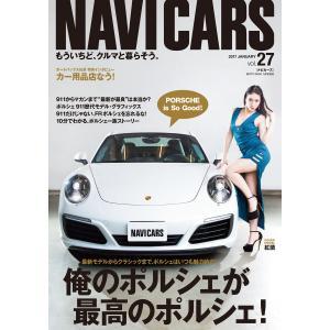 NAVI CARS Vol.27 2017年1月号 電子書籍版 / NAVI CARS編集部 ebookjapan