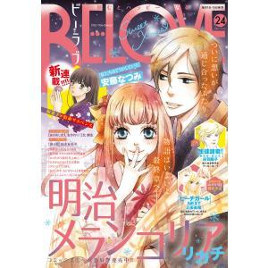 BE・LOVE 2016年24号12月15日号 [2016年12月1日発売] 電子書籍版 / BE・LOVE編集部|ebookjapan