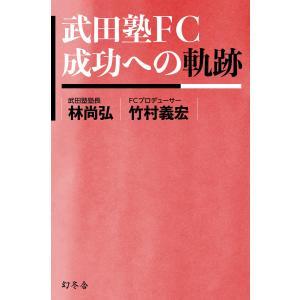 武田塾FC 成功への軌跡 電子書籍版 / 著:林尚弘 著:竹村義宏|ebookjapan