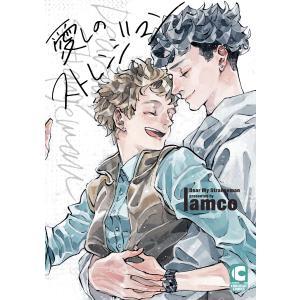 愛しのストレンジマン 電子書籍版 / amco ebookjapan