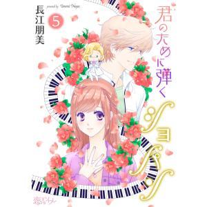 君のために弾くショパン (5) 電子書籍版 / 長江朋美