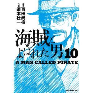 海賊とよばれた男 (10) 電子書籍版 / 原作:百田尚樹 作画:須本壮一
