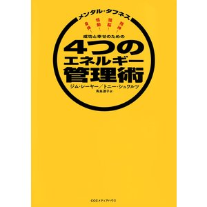 メンタル・タフネス 成功と幸せのための4つのエネルギー管理術 電子書籍版 / ジム・レーヤー(著者)/トニー・シュワルツ(著者)/青島淑子(訳者)|ebookjapan