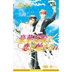 豪華客船で恋は始まる 11【イラスト入り】 電子書籍版 / 水上ルイ/蓮川 愛|ebookjapan